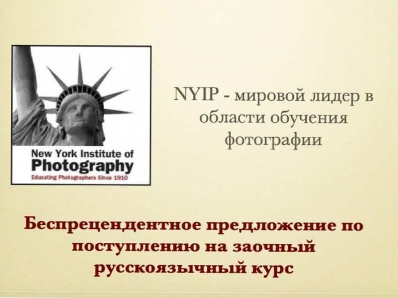 Ruski upoznavanje u New Yorku